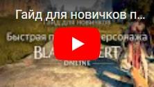 Раздача Black Desert Online - Remastered: бесплатная ММОРПГ игра с прекрасной графикой и инновационной системой боя в Steam