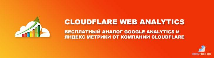 Cloudflare Web Analytics - бесплатный аналог Google Analytics и Яндекс Метрики от компании Cloudflare