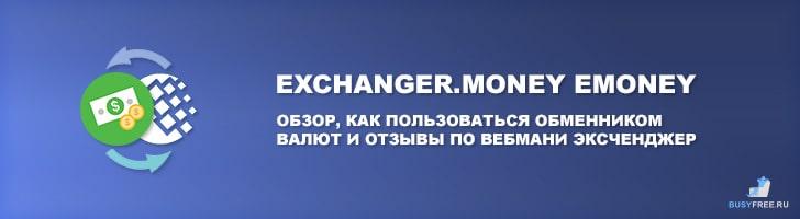 Exchanger.money Emoney — обзор, как пользоваться обменником валют и отзывы по ВебМани Эксченджер