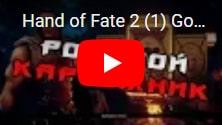 Бесплатная Hand of Fate 2: раздача затягивающей ролевой игры с карточным геймплеем и зрелищными сражениями на мечах, в Epic Games Store