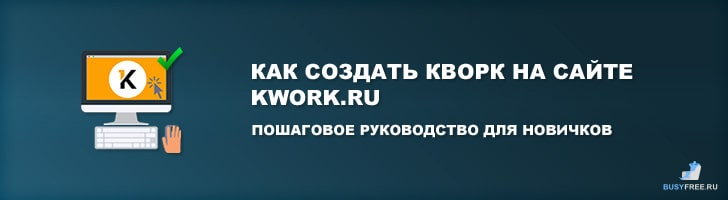 Как создать свой первый кворк на бирже фриланса Kwork.ru