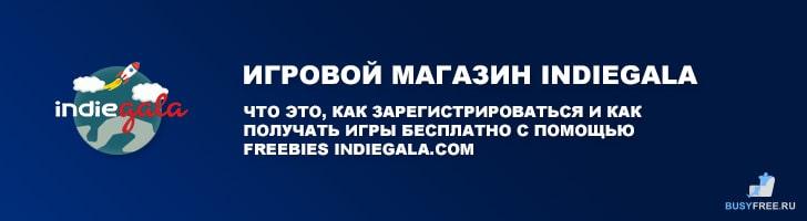 Магазин игр IndieGala - что это, как зарегистрироваться и как получать игры бесплатно с помощью Freebies IndieGala.com