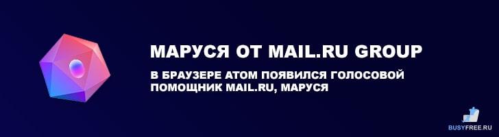 Маруся от Mail.ru Group - в браузере Atom появился голосовой помощник Mail.ru, Маруся