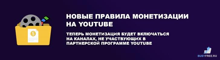 Новые правила монетизации на YouTube - теперь монетизация будет включаться на каналах, не участвующих в партнерской программе YouTube