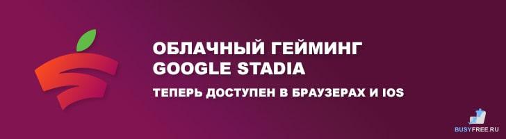 Облачный гейминг Google Stadia теперь доступен в браузерах и iOS