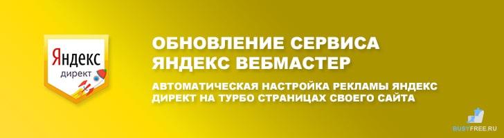 Обновление сервиса Яндекс Вебмастер - автоматическая настройка рекламы Яндекс Директ на турбо страницах своего сайта