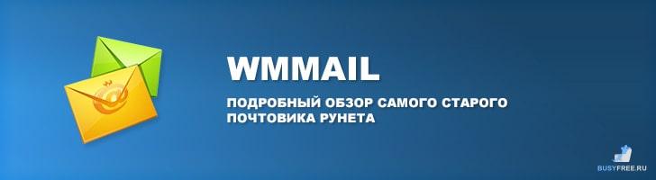 Почтовый сервис WMmail — заработок, обзор и отзывы о заработке на лучшем почтовике ВМмаил