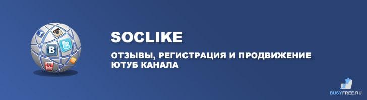 SocLike - отзывы, регистрация, продвижение Ютуб канала и заработок на партнерке