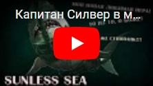 Бесплатная Sunless Sea: раздача жуткой игры с атмосферой Лавкрафта про выживание в Epic Games Store