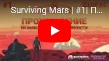 Бесплатная Surviving Mars: раздача экономической стратегии, игры про жизнь колонии людей на Марсе, в Epic Games Store