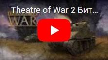 В подарок Theatre of War 2 - Battle for Caen: реалистичная игра про вторую мировую войну бесплатная стратегия на IndieGala