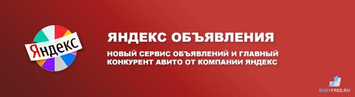 Яндекс Объявления — как подать бесплатное объявление о продаже товара и купить интересующую вещь на площадке
